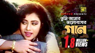 Tumi Amar Bhalobashar | তুমি আমার ভালবাসার | Salman Shah & Shabnur | Kanakchapa & Istiak | Tumi Amar