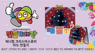 만들기대장 동영상 허니컴 크리스마스츄리 카드만들기#만들…