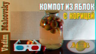 3D stereo red-cyan Рецепт компот из яблок с корицей и лимоном. Мальковский Вадим