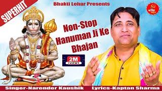 नरेंद्र कौशिक सुपरहिट बालाजी भजन 2020~Narender Kaushik Superhit Balaji Bhajan 2020~Bhakti Sangeet HD