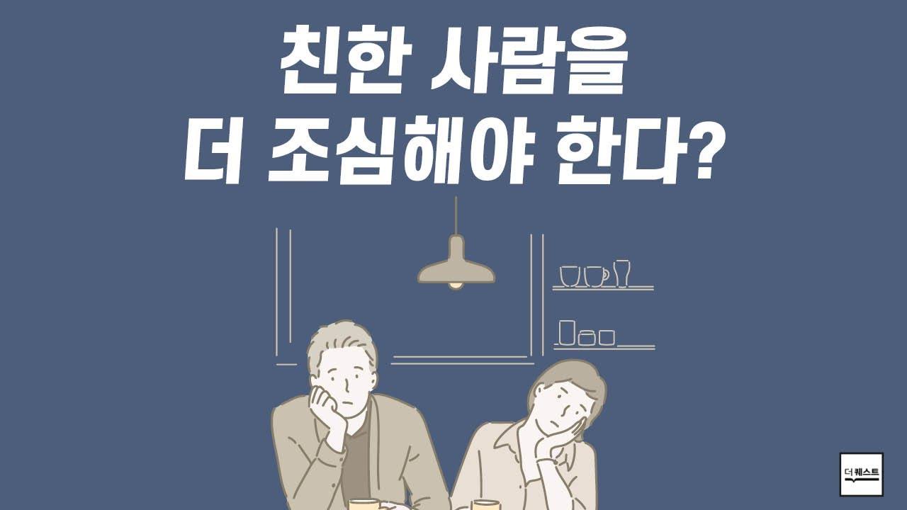 인간 관계, 친한 사람을 더 조심해야 하는 이유 | 더퀘스트