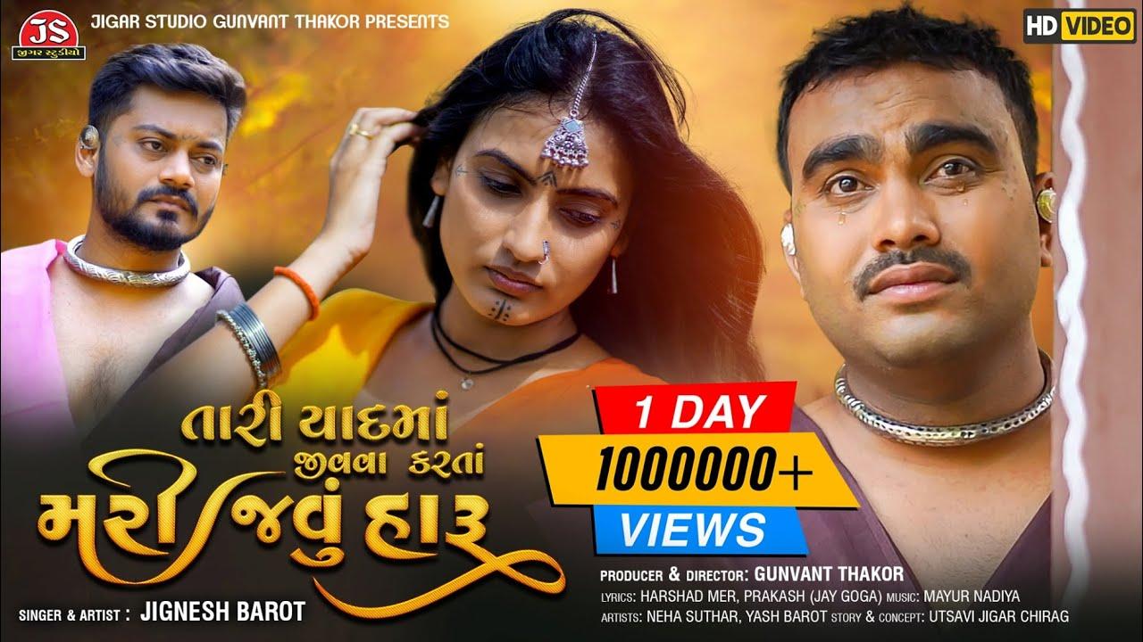 Tari Yaad Ma Jivava Karata Mari Javu Haru - HD Video - Jignesh Barot - Jigar Studio