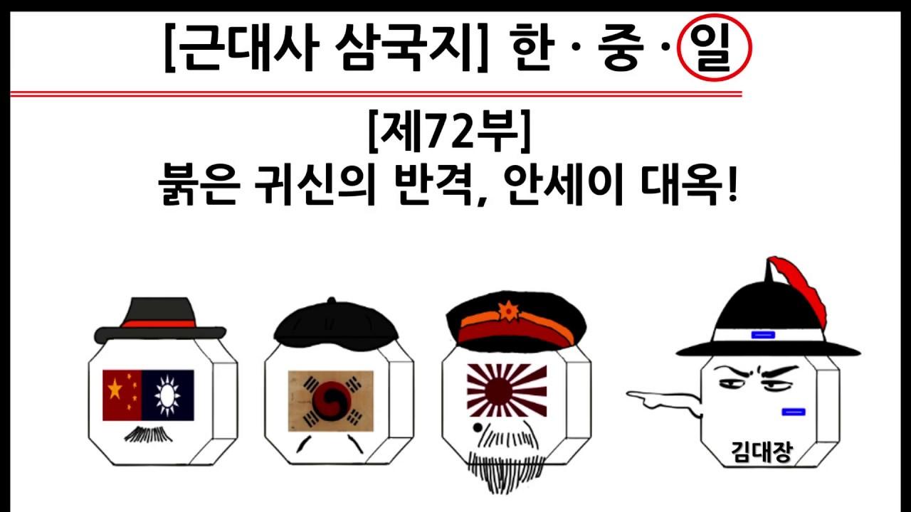 [근대사 삼국지] 제72부 : 붉은 귀신의 반격, 안세이 대옥!(일본편)