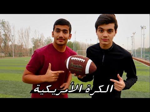 تجربة كرة القدم الامريكية | من أغرب انواع الكور!!! | Test The American Football