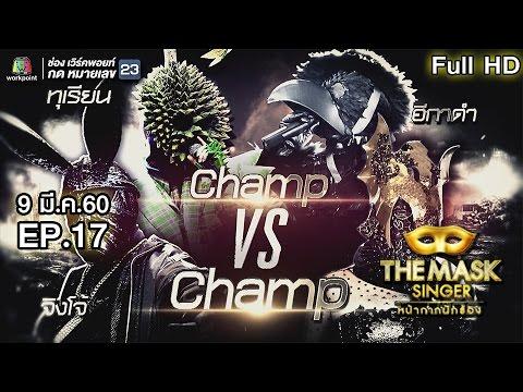 THE MASK SINGER หน้ากากนักร้อง | EP.17 | แชมป์ชนแชมป์ | 9 มี.ค. 60 Full HD