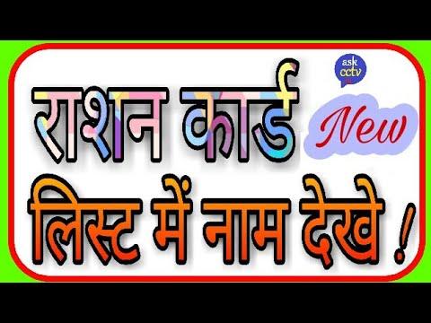 राशन कार्ड लिस्ट में नाम देखे Ration Card ki Pori List Kaise Dekhe