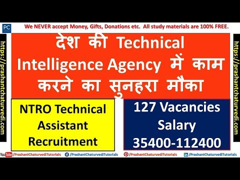 NTRO Technical Assistant Recruitment: Technical Intelligence Agency में काम करने का सुनहरा मौका |