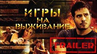 Игры на выживание HD (2012) / The survival games HD (боевик) Trailer