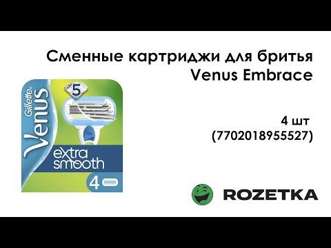 Сменные картриджи для бритья Venus Embrace 4 шт (7702018955527)