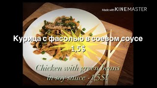 Ужин за 1,5$!Курица с фасолью в соевом соусе! Dinner for 1,5$! Chicken and green beans in soy sauce!