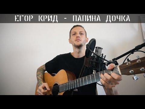 Как играть Егор Крид - Папина Дочка на гитаре   Видео урок
