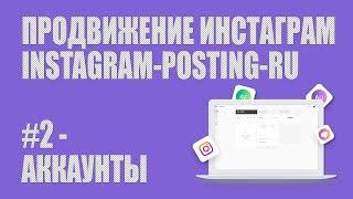 Инстаграм постинг - добавление аккаунта Инстаграм в сервис