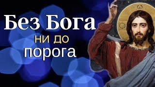 Без Бога ни до порога - архим. Андреас Конанос