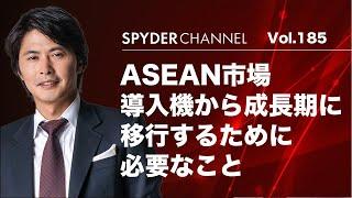 第185回 ASEAN市場 導入機から成長期に移行するために必要なこと