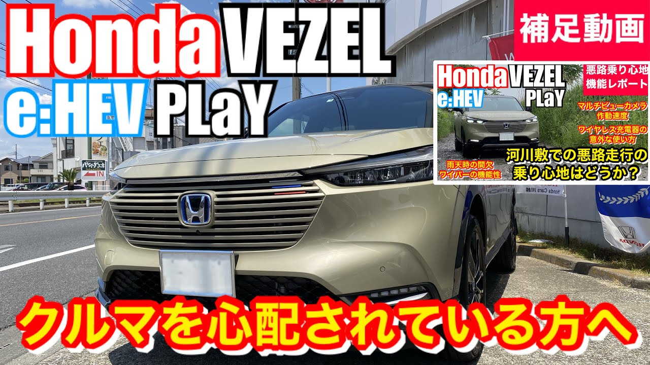 ホンダ 新型 ヴェゼル e:HEV PLaY 【補足動画 クルマを心配されている方へ】
