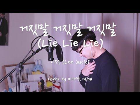 이적 (Lee Juck) - 거짓말 거짓말 거짓말 (Lie Lie Lie) (Cover by 건우쌤 Mica)