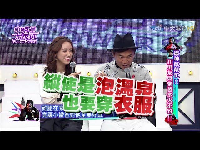 【完整版】憲神幫幫忙 狂男友與惱爸水火不容!2016.12.19小明星大跟班