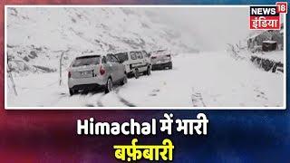बर्फ़बारी से सफ़ेद हुआ Himachal का Lahaul Spiti   चारों तरफ की नज़ारे खूबसूरत है