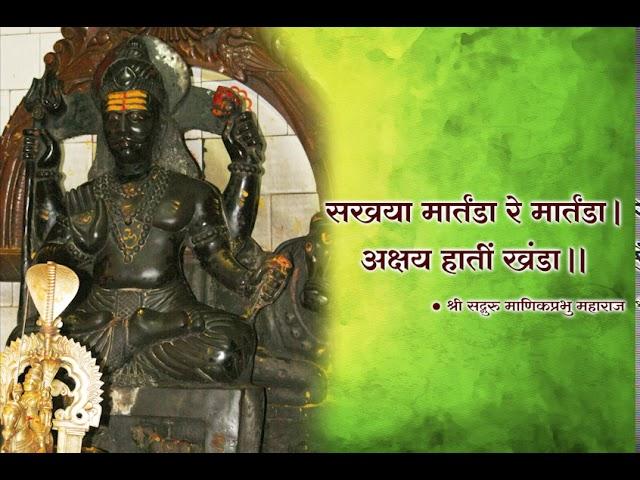 Sakhaya Martanda re - सखया मार्तंडा रे - Khandoba Bhajan by Shri Manik Prabhu Maharaj