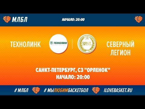 Первая лига СЗФО  Технолинк - Северный Легион (05.12.2019)