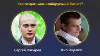 Сергей Котырев: Как создать масштабируемый бизнес?