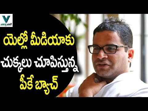 Prashant Kishor Gives Shock to Yellow Media - Vaartha Vaani