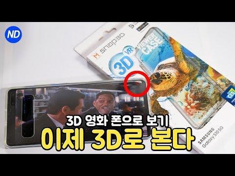 [갤럭시S10 5G 스마트폰으로 3D 영화 보는 방법이 있다] 귀에 걸면 케이스 코에걸면 모픽 3D VR SNAP3D