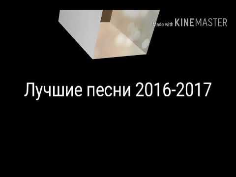 Лучшие Песни 2016-2017
