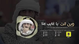شيلة وين أنت غايب عنا أداء محمد الصقري🎼