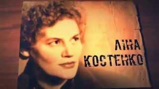 Ліна Костенко 1