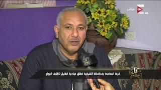 كل يوم - قرية النعامة بمحافظة الشرقية تطلق مبادرة لتقليل تكاليف الزواج