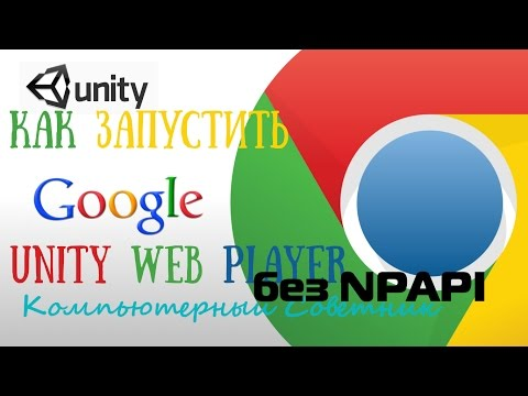 Как запустить Unity web player в Хроме без npapi