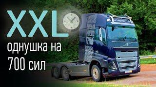 Испытываем сверхмощный Volvo FH16 700 л.с. 3150 Нм с самой большой кабиной