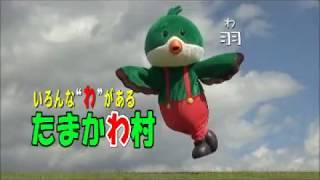 ふくしまの元気!応援CM大賞2012東邦銀行賞受賞作品 未来(あす)が輝く...