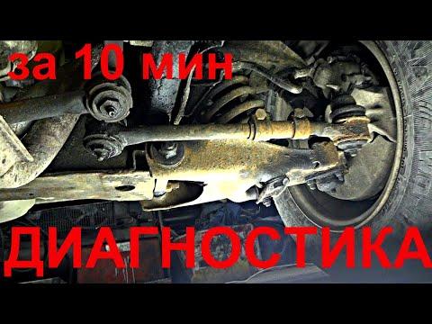 Диагностика передней ходовоки ВАЗ 2101-2107