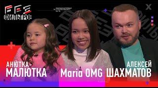 Алексей Шахматов о переезде в Москву / О заработках на YouTube Анютки-малютки и Maria OMG