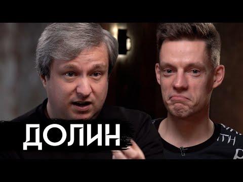 Антон Долин –