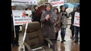 Обманутые дольщики СУ-155 мокнут пока чиновники греют кресла