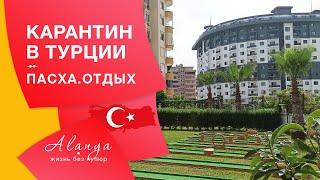 Карантин в Турции Отдых в Алании во время карантина Чем заняться в локдаун