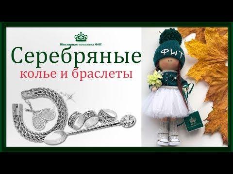 Колье и браслеты из серебра от ФИТ