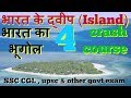 island of India in Hindi | crash course of Indian geography for upsc , ssc cgl part 4