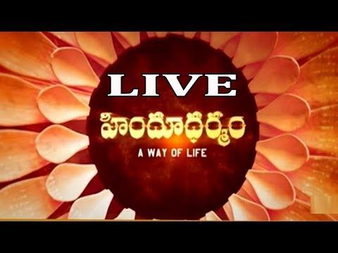 Hindu Dharmam Live | హిందూధర్మం ప్రత్యక్ష ప్రసారం