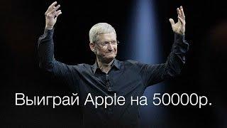 Выиграй Apple на 50000р. от Wylsacom