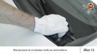 Инструкция по установке жабо на автомобиль (russ-artel.ru)