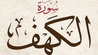 سورة الكهف مكتوبة الشيخ علي جابر surat al kahf علية HD الدقة Ali Jaber