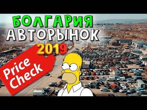 Авторынок в Варне - Машины и Цены 2019г (Болгария)