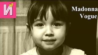 ❀ ПАРОДИИ Клип Clip Madonna - Voque В роли Мадонны маленькая девочка