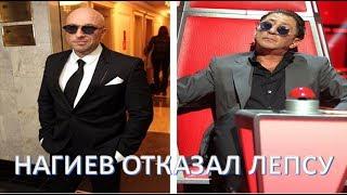 Нагиев отказал Лепсу (07.07.2017)