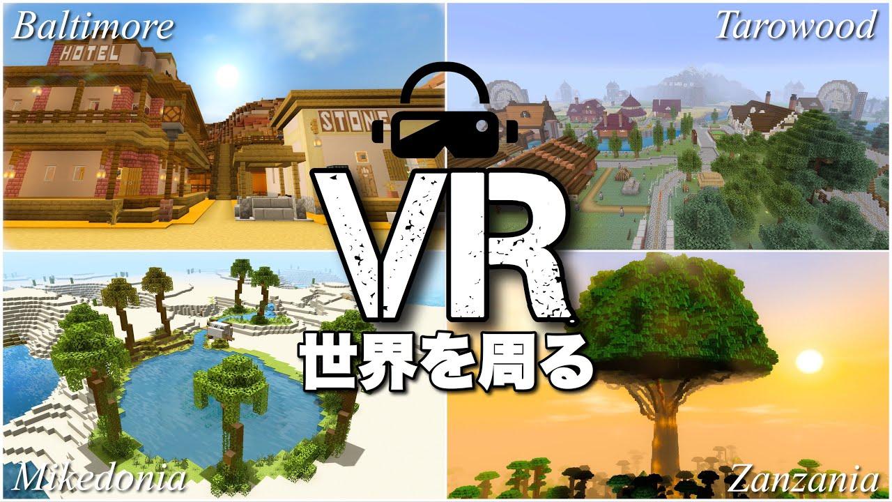 【PSVR】365日かけて作ったマイクラのワールドをVRで見てみた【マインクラフト】【マイクラ実況】