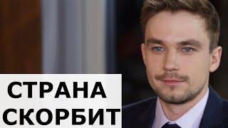 Ушел из жизни известный актер Александр Петров...Последние новости